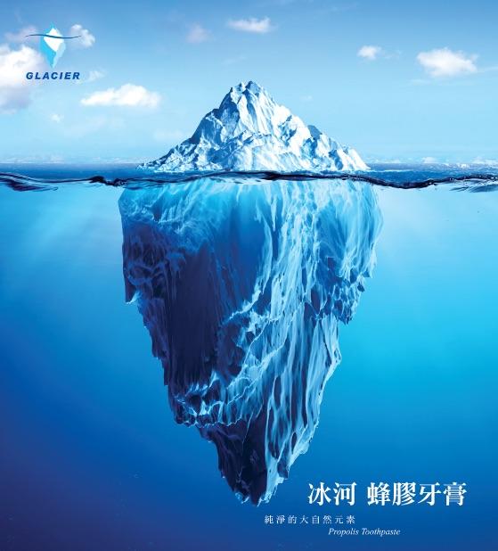 冰河蜂膠牙膏 品牌行銷