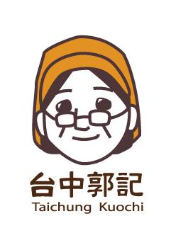 台中郭記 - 古早味鹹蛋糕專賣店